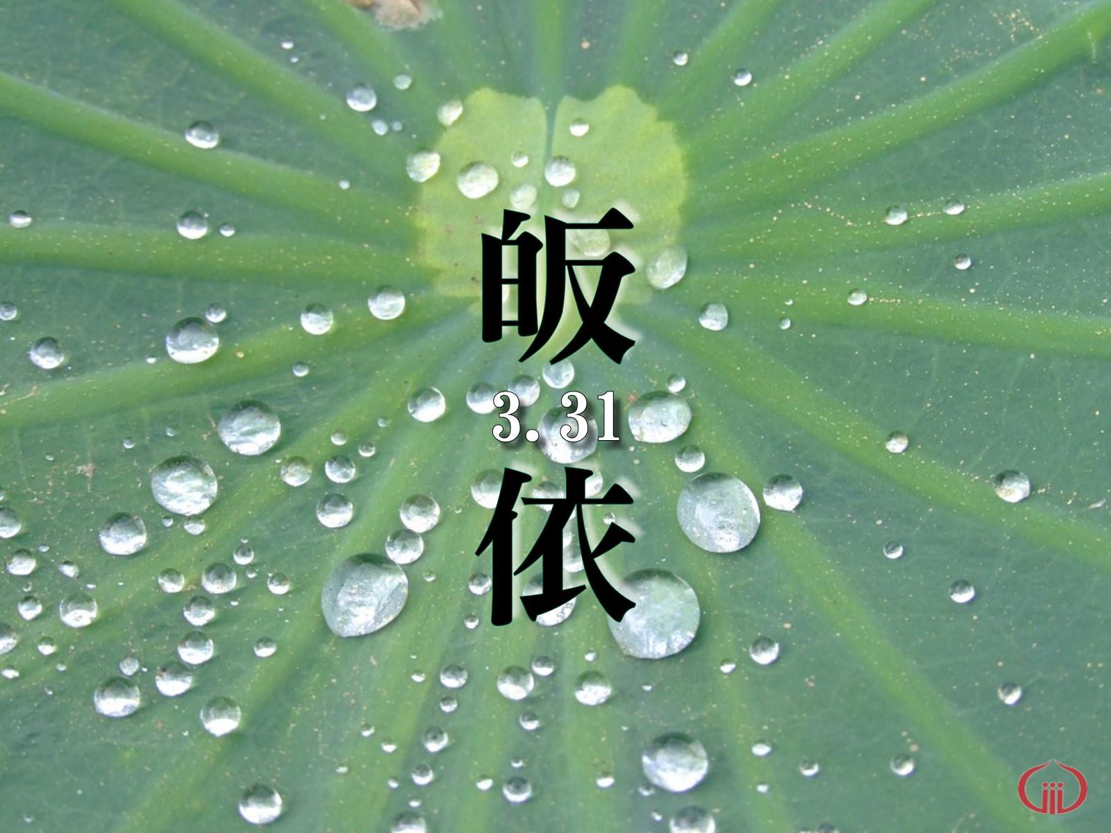 107年佛學研讀班(十月註冊)