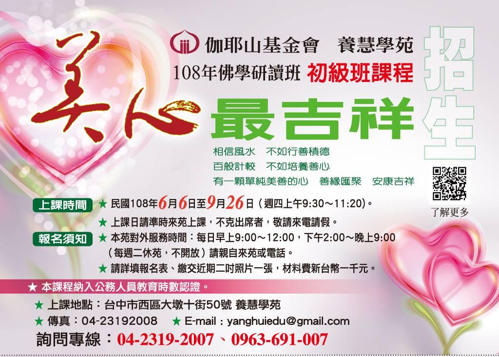 109年香光尼僧團佛學研讀班招生影片