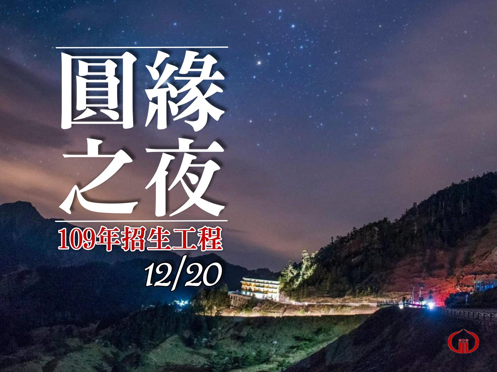 109年養慧學苑新春琉璃燈祈安法會